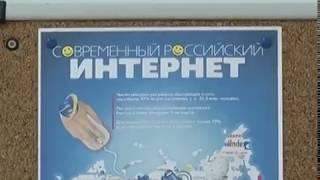 Единый урок безопасности в сети интернет в Видновской школе №2