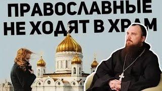 Download Православные, которые не ходят в храм. о.Максим Каскун Mp3 and Videos