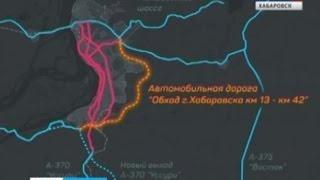 """Вести-Хабаровск. Презентация грандиозного проекта дороги """"Обход Хабаровска"""""""