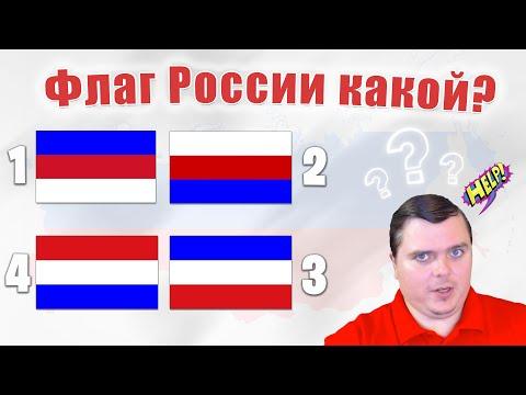 Угадай флаг СТРАНЫ без подсказок! Интересный тест на флаги!