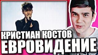 Реакция на Кристиан Костов - Beautiful Mess (Евровидение 2017)