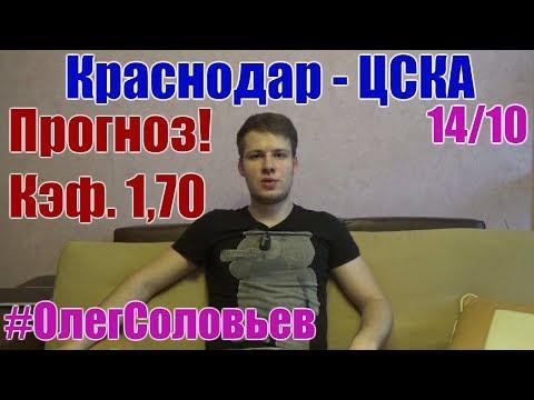 Видео Ставки онлайн краснодар