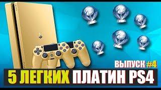 5 САМЫХ ЛЕГКИХ ПЛАТИН PS4 - ВЫПУСК №4