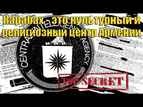 Данные ЦРУ об Армении и Азербайджане: США призывают Армению не сходить с пути независимости