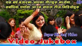 यो  तीजमा सर्बाधिक चर्चामा आउन सफल तीजका भिडियोहरु || Super Hit Teej Video Jukebox 2074/2017 By Jyot