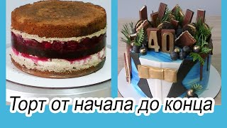 Торт для мужчины От начала до конца Рецепт торта