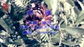 家家/蘭陵王插曲/命  運_KTV伴奏版