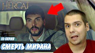 Ветреный 13 серия 2 фраг  Мирана растреляли  в машине? За что?