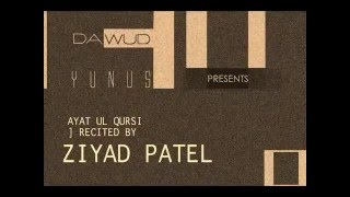 AYAT AL KURSI (Le verset du trône, ou du repose pieds) - Magnifique - Ziyad Patel