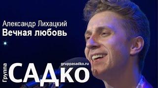 Скачать все песни садко песни из вконтакте и youtube, всего 40 mp3.