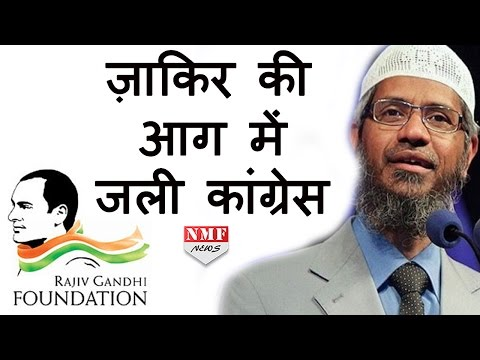 Controversial Islamic scholar Zakir Naik के दिए 50 लाख रुपये लौटाएगी Congress की संस्था