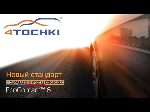 Летняя шина премиум класса Continental EcoContact 6