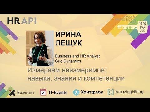 """Ирина Лещук: """"Измеряем неизмеримое: навыки, знания и компетенции"""""""