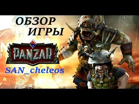 видео: panzar- играю и общаюсь.