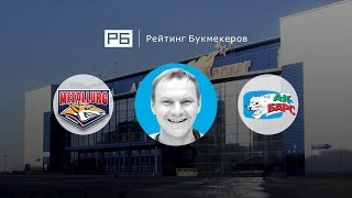 Прогноз Алексея Бадюкова: «Металлург» Магнитогорск — «Ак Барс»