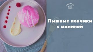 Пончики с кремом и малиной [sweet & flour]