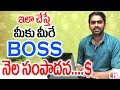 Earn Money Online from Home | Be Your Own Boss | SumanTV Money