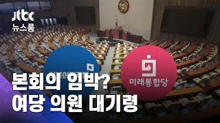 주호영 국회 복귀…민주당, 의원들에게 '비상 대기령' …