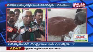 Getting Shocks After Seeing TS Budget: Kodanda Rama Rao | Mahaa News
