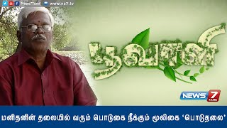 Poduthalai - herbal cure for dandruff & piles | Poovali | News7 Tamil