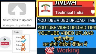 Youtube video upload tips || Sahi Tarika Upload karne ka | How to Upload Video on Youtube in hindi