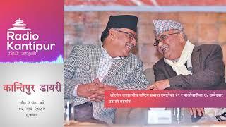 Kantipur Diary 6:30pm - 19 January 2018