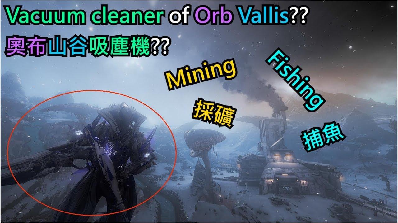 【福爾圖娜】奧布山谷: 普通素材速刷 (捕魚&採礦) - Warframe - YouTube