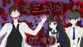 엄마의 향수   ST.데벨   매드파더 스팀 - 4