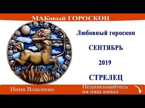 СТРЕЛЕЦ - любовный гороскоп на сентябрь 2019 года (МАКовый ГОРОСКОП от Инны Власенко)