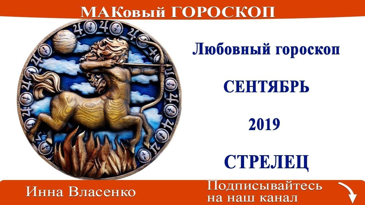СТРЕЛЕЦ — любовный гороскоп на сентябрь 2019 года (МАКовый ГОРОСКОП от Инны Власенко)