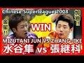 中国人に勝利した試合動画! Match was won from Chinese players!