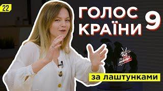 Голос країни 9: за лаштунками. Анна Волобуєва