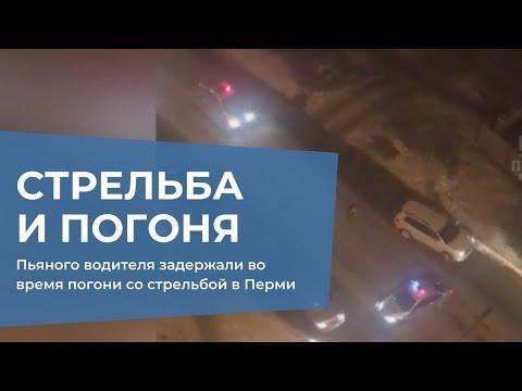 Пьяного водителя задержали во время погони со стрельбой в Перми