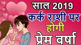 कर्क राशी 2019 प्रेम वर्षा होगी Kark (Cancer) Love Horoscope 2019 || CHAMATKARI GYAN