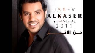 Jaber Alkaser...Ahebak Ya Majnoon | جابر الكاسر...احبك يا مجنون