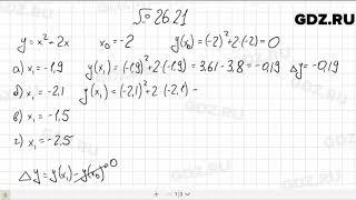 № 26.21 - Алгебра 10-11 класс Мордкович