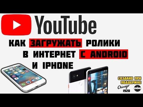 Как загрузить видео на YouTube с телефона?