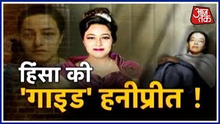 Honeypreet Insan Confesses About Role In Inciting Panchkula Riots