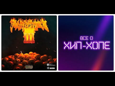 Новый альбом: JEEMBO & TVETH — «PAINKILLER III» (2019) Mp3