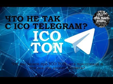 Что не так с ICO Telegram (TON)?