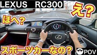 【これスポーツカー?】レクサスRC300の目線動画。思った以上にスポーツしていなかった。いい意味でも悪い意味でも。LEXUS RC RCF