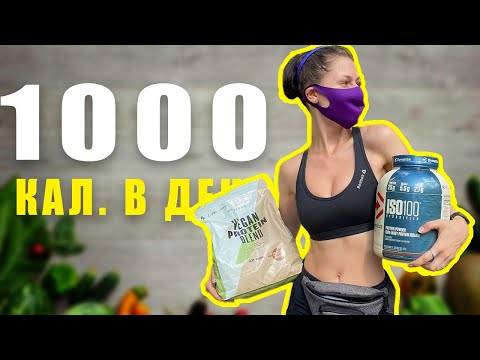 Диета на 1000 калорий   Как быстро похудеть   План питания на неделю