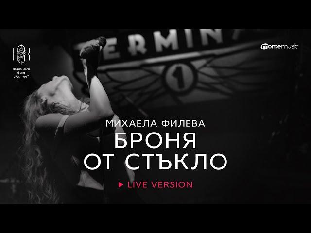 Михаела Филева - Броня от стъкло (LIVE VERSION)