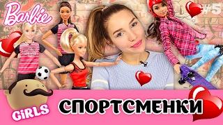 Barbie Безграничные движения: Скейтбордистка + Каратистка, Футболистка Блондинка и Брюнетка