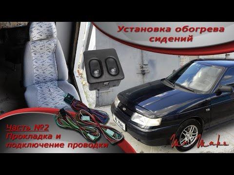 Установка обогрева сидений в ВАЗ 2110-2112. (ЧАСТЬ 2). Подключение проводки