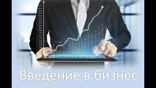 Введение в бизнес для новичков проекта Фаберлик онлайн