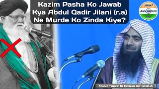 Kazim Pasha Ko Jawab: Kya Abdul Qadir Jilani {R.a} Ne Murde Ko Zinda Kiye?| Shaikh Tousif Ur Rahman