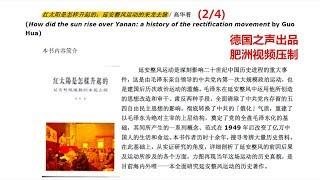 【肥洲书籍】高华 红太阳是怎么升起来的(2000)【完整版2/4】