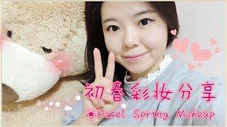 【初春彩妆分享Pastel Spring Makeup❀】