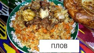 ПЛОВ с нутом (нухат , нахут) Восточная узбекская кухня. Uzbek #polov. #Ош #вкусняшки #еда #плов